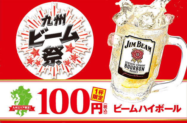 (終了しました)【九州ビーム祭】7月31日まで限定!「ビームハイ」が1杯限定100円で飲める!