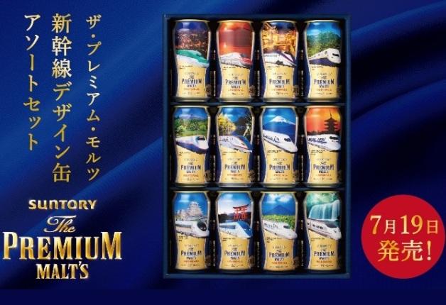 九州新幹線・新800系つばめも登場する「ザ・プレミアム・モルツ  新幹線デザイン缶アソートセット」(数量限定)オンラインからでも買える♪