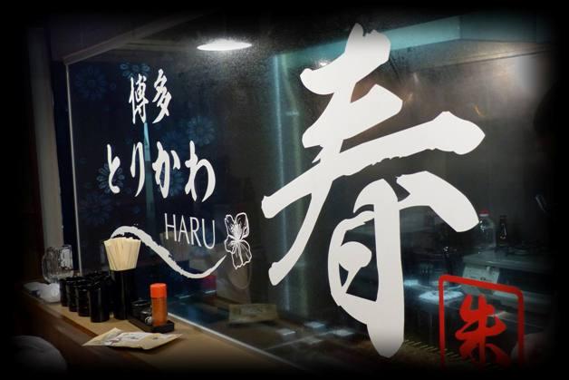 博多の味を長崎で!銅座にオープンした「博多とりかわ春」の極上「とりかわ」を堪能しよう