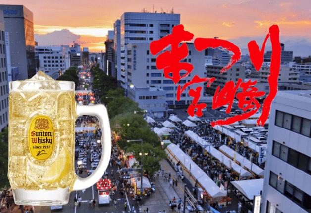 (終了しました)【8月20日・21日】「まつり宮崎」開催!日向夏のハイボール片手に盛り上がろう♪