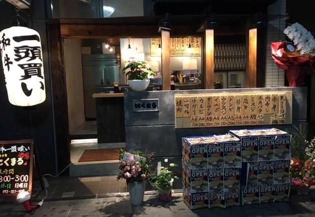 【新スタイルの焼肉店】一頭買いの極上和牛を堪能「にくまる 平和通り店」(北九州)