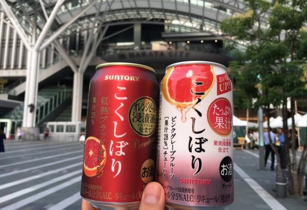 【九州で大人気】「こくしぼり」〈ピンクグレープフルーツ〉がおいしくなって新登場! 新しく〈紅熟ブラッドオレンジ〉も仲間入り
