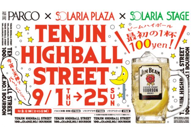 (終了しました)【ビームハイ最初の1杯100円】天神ハイボールストリート開催!おいしい料理とハイボールで盛り上がろう♪
