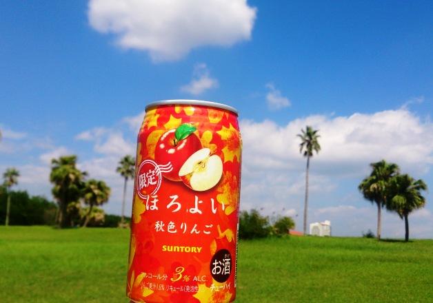 秋季限定「ほろよい〈秋色りんご〉」が新発売!秋だけのフルーティな味わいを堪能しましょう