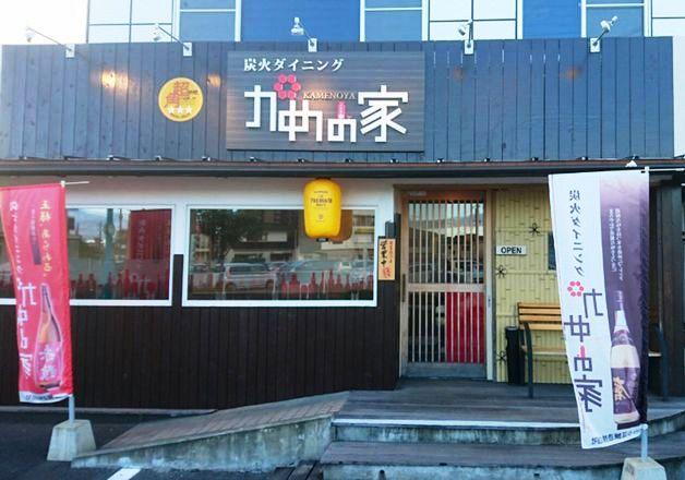 【鹿児島の超達人店】新鮮な魚介と鶏刺しが楽しめる!炭火ダイニング「かめの家」