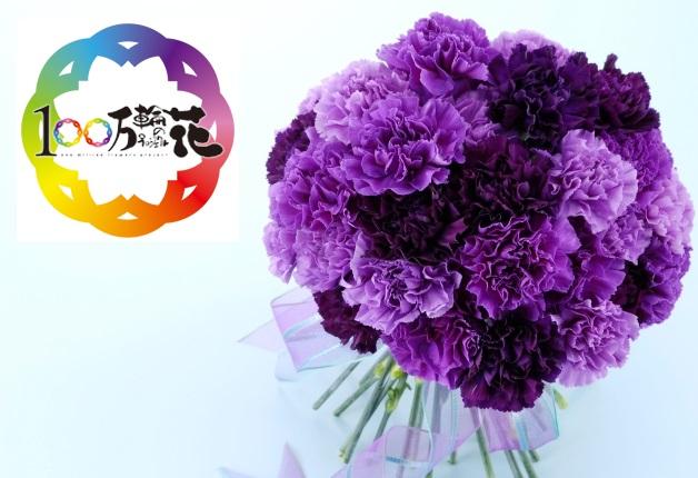 (終了しました)【サントリーフラワーズ協賛】チャリティーイベント「100万輪の花プロジェクト 心に咲く花 for 西原村」