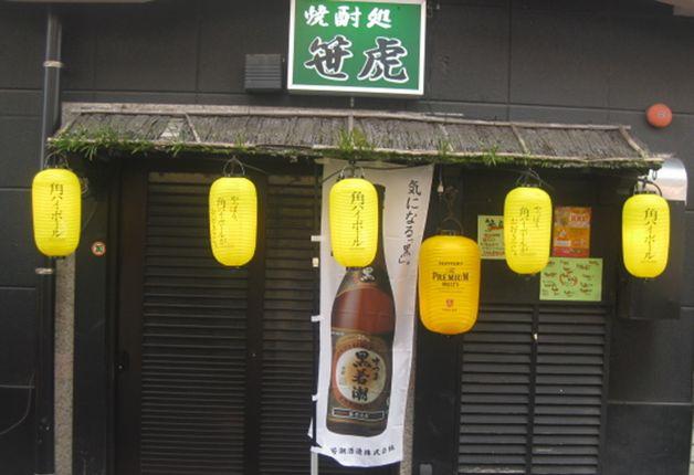 ご当地ハイボールで乾杯!地元の旬素材が堪能できるアットホームな居酒屋「笹虎」♪