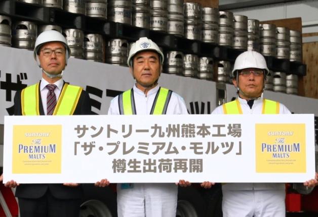 サントリー九州熊本工場より「ザ・プレミアム・モルツ」樽生商品の出荷がスタート!