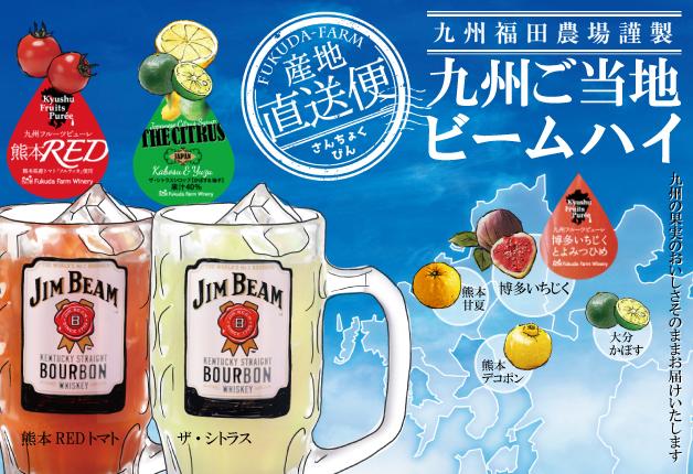 フルーツ果汁たっぷりのご当地ビームハイで乾杯!九州産のフルーツシロップを使った簡単レシピも大公開♪