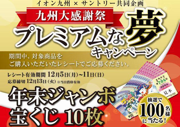 (終了しました)【イオン九州×サントリー】年末ジャンボ宝くじが当たる!「九州大感謝祭 プレミアムな夢キャンペーン」