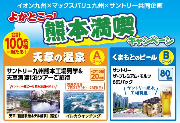 (終了しました)【イオン九州・マックスバリュ九州×サントリー】合計100名様に九州熊本工場ツアーなどが当たる「よかとこっ!熊本満喫キャンペーン」