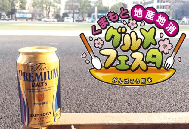 (終了しました)【熊本・花畑広場】「くまもと春のグルメフェスタ」開催!熊本のご当地グルメと「プレモル」で乾杯♪