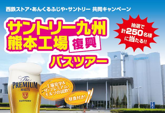 「西鉄ストア」でサントリー商品を買って「サントリー九州熊本工場 復興バスツアー」に参加しよう♪