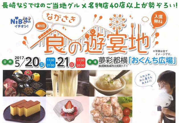 (終了しました)【5月20日・21日】長崎グルメが大集合!「ながさき食の遊宴地」で「プレモル」や「ビームハイボール」を楽しもう♪
