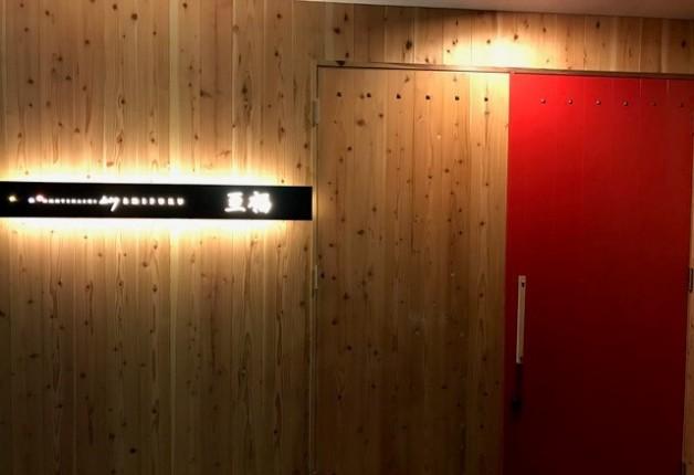 【大分県日田市の創作居酒屋】素材を活かした日替わりメニューは要チェック!「おもてなしdining 至福」