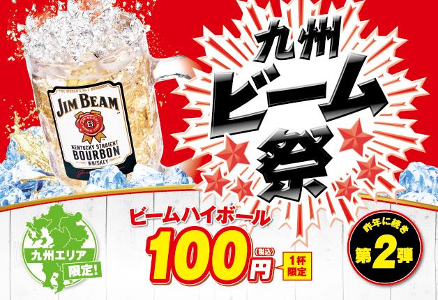 (終了しました)【7月14日~7月31日実施】驚きの安さ!「ビームハイボール100円キャンペーン」でお得に乾杯しよう♪