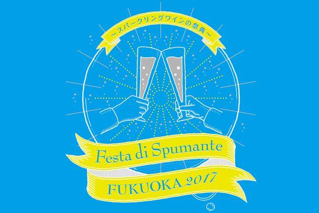 (終了しました)【7月15日からスタート!】今年も福岡市役所前ふれあい広場に「Festa di Spumante2017」がやって来る♪