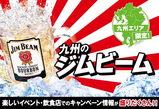 (終了しました)「九州ビーム祭」がやってきた!ハイボールを気軽に楽しめるイベント&キャンペーンをご紹介します♪