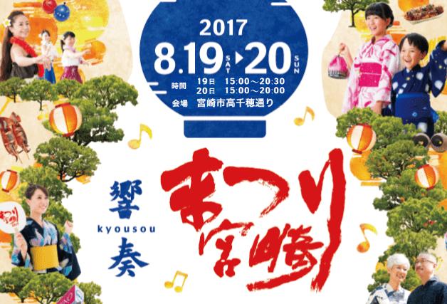 (終了しました)【8月19日・20日開催】宮崎の夏を盛り上げる「まつり宮崎」で「宮崎ひなたハイボール」を楽しもう!