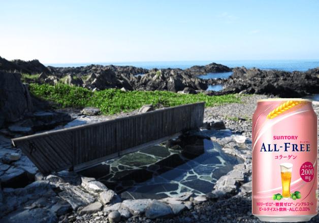 「オールフリー コラーゲン」がリニューアル!九州で人気の「美肌の湯」に入って美肌を目指そう♪