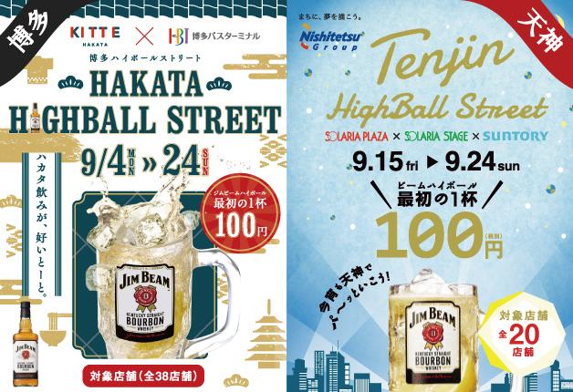 (終了しました)【博多駅・天神】9月24日まで開催!「ビームハイボール」を最初の1杯100円で楽しめる「ハイボールストリート」