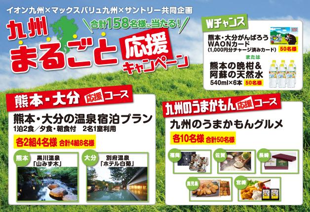 (終了しました)【9月30日まで】九州限定キャンペーン開催!温泉旅行や九州グルメが当たる「九州まるごと応援キャンペーン」