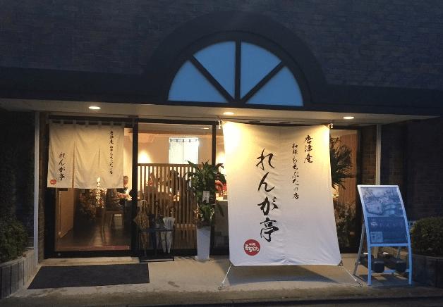 【肉好き必見】「和豚もちぶた」の店「れんが亭」がオープン!「しゃぶしゃぶ」や「とんかつ」でお肉の旨みを堪能しませんか♪(佐賀・唐津)