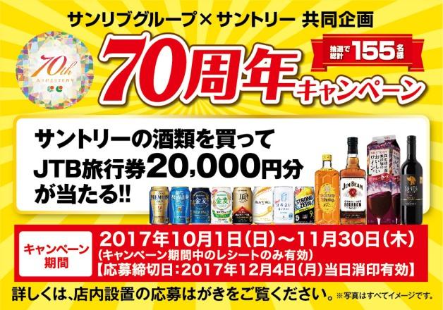 (終了しました)【サンリブグループ70周年記念】サントリーの商品を買って応募しよう!JTB旅行券20,000円分が当たる♪