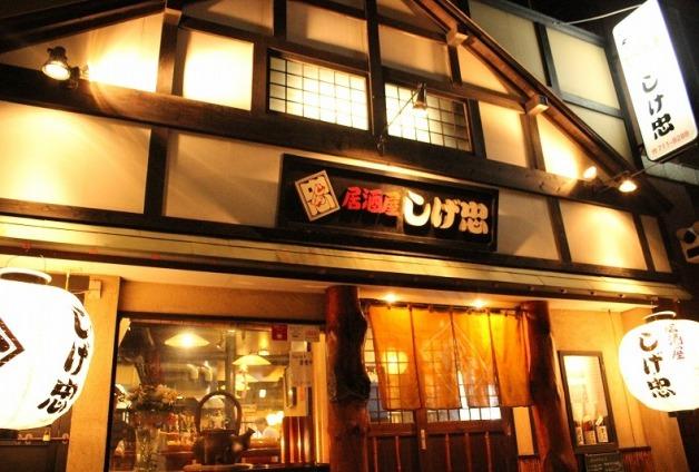 【福岡・赤坂】新鮮な魚介や黒毛和牛を味わおう♪昭和レトロな雰囲気の「居酒屋 しげ忠」