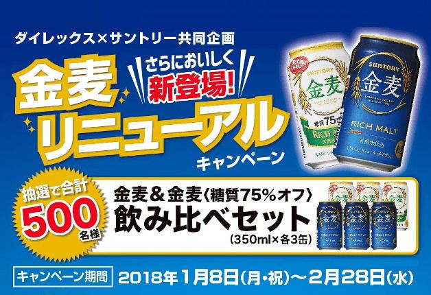 (終了しました)【ダイレックス限定】さらにおいしくなった「金麦」の飲み比べセットが当たるキャンペーン実施中!