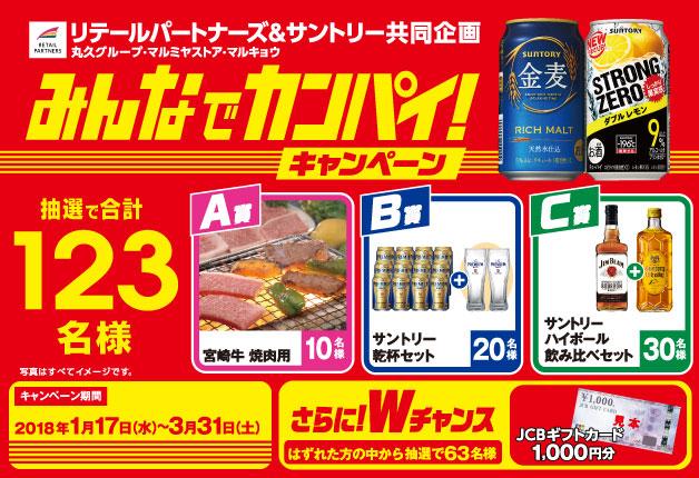 (終了しました)「みんなでカンパイ!キャンペーン」実施中!サントリー商品を買って豪華賞品を当てよう!
