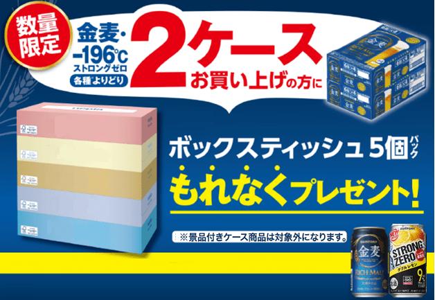 【豊島屋 オリジナル企画】「金麦」や「-196℃ストロングゼロ」を2ケース買うともれなくボックスティッシュをプレゼント!