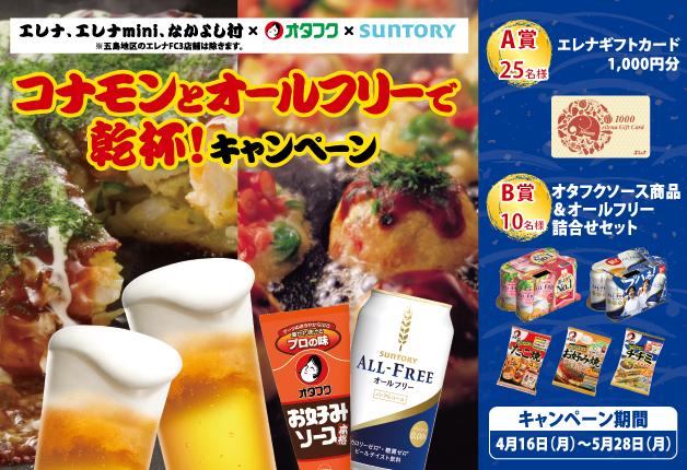 【エレナ×オタフク×サントリー】お得に乾杯しよう!「コナモンとオールフリーで乾杯!」キャンペーン!