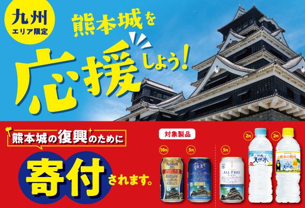 【九州エリア限定】今年も発売!くまもと応援缶 サントリーの対象商品を買って熊本城の復興を応援しよう!