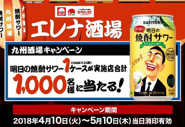 (終了しました)新商品「明日の焼酎サワー」1ケースが1,000名に当たる!「サントリー 九州酒場キャンペーン〈エレナWチャンス付〉」