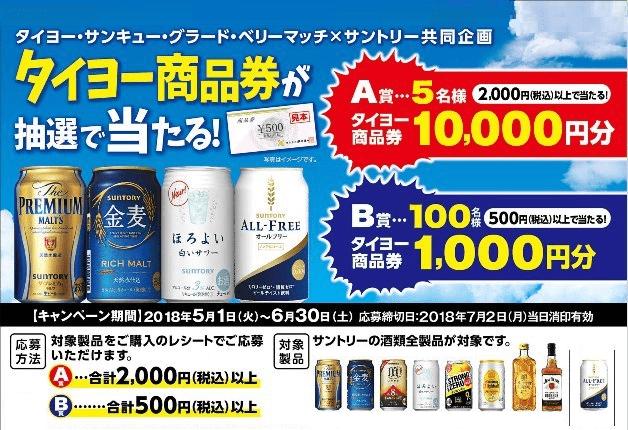 (終了しました)【タイヨーグループキャンペーン】サントリー商品を買って「タイヨー商品券が抽選で当たる!」キャンペーンに応募しよう!