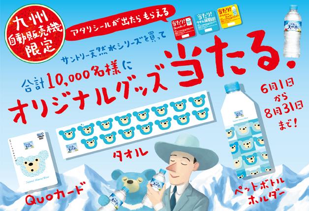 (終了しました)【九州限定】自動販売機で当たりが出たら「サントリー天然水オリジナルグッズ」が当たる!