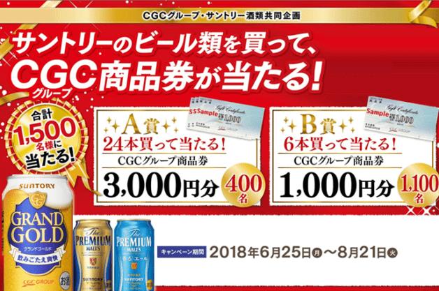 【CGCグループ限定】「グランドゴールド」などのサントリービール類を買ってお得な商品券を当てよう!