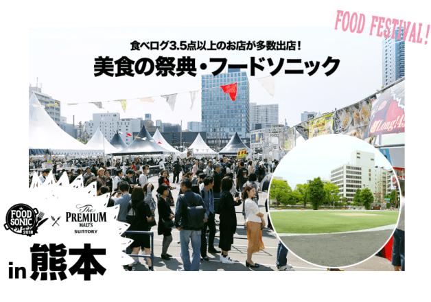 (終了しました)【6月30日・7月1日】「FOOD SONIC(フードソニック) 2018 in熊本」開催!食べログ3.5以上の名店のグルメと「プレモル」を堪能しよう