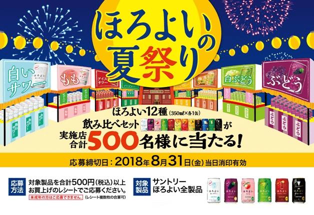 「ほろよい12種飲みくらべセット」を500名様にプレゼント♪「ほろよいの夏祭り」キャンペーン開催!