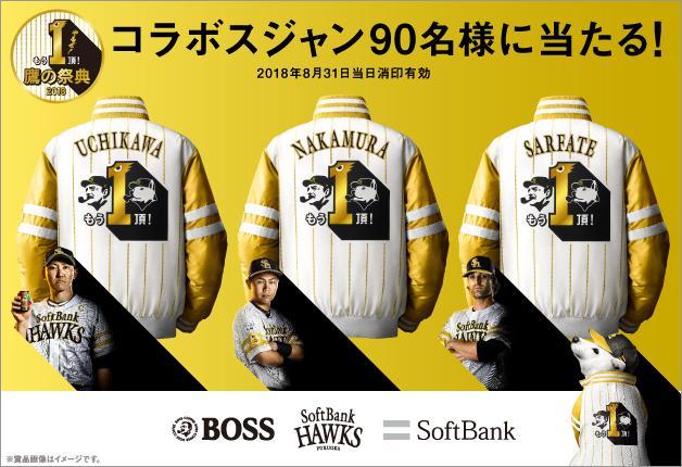 (終了いたしました)【九州限定】「ボスを買って当たる!2018年夏 ホークス鷹の祭典」キャンペーン開催!