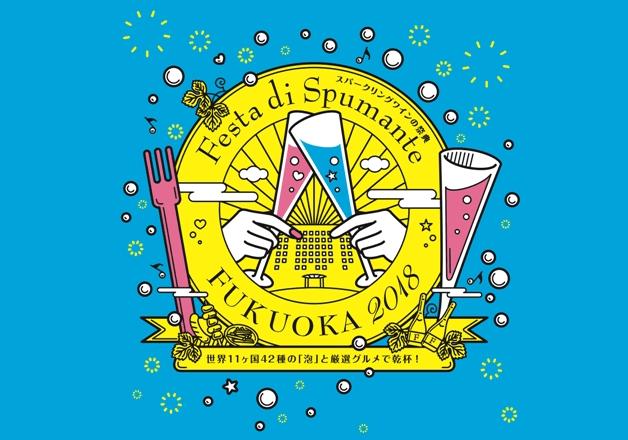 (終了しました)【7月24日~29日】サントリーブースも登場!福岡「Festa di Spumante 2018」へ行こう♪