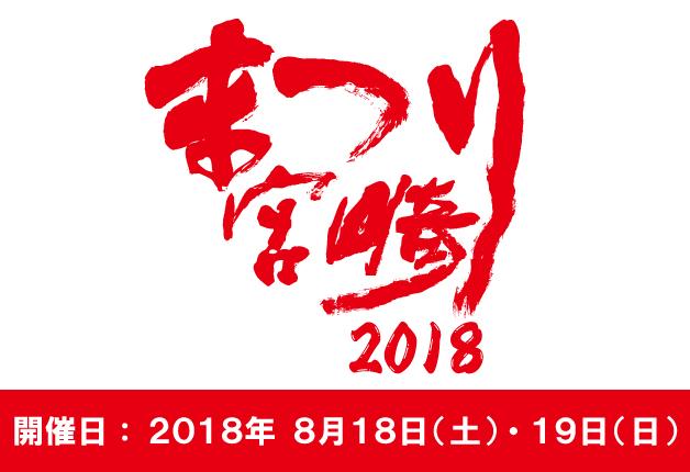 (終了しました)【8月18日・19日開催】「宮崎ひなたハイボール」で乾杯!「まつり宮崎2018」に出かけよう♪