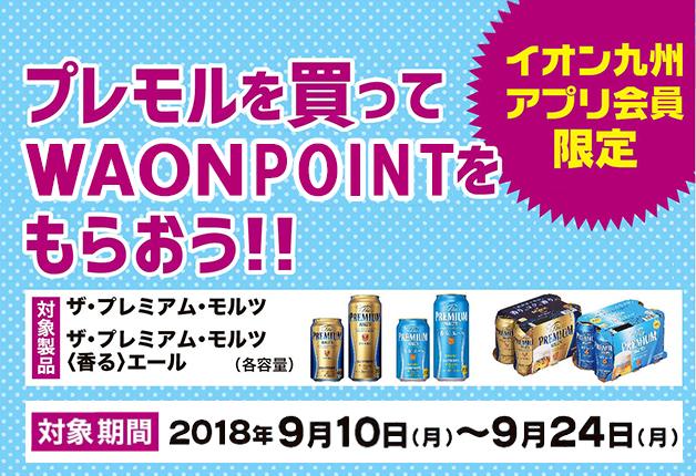 (終了しました)【イオン九州アプリ会員限定】第1回プレモルを買ってWAONポイントをもらおう!!キャンペーン