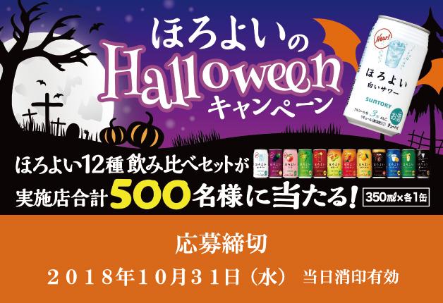 (終了しました)【九州限定】「ほろよい12種飲み比べセット」を合計500名様にプレゼント「ほろよいのHalloweenキャンペーン」♪