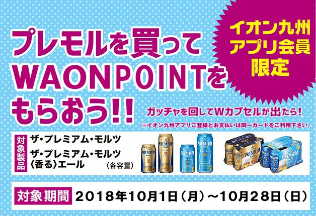 (終了しました)【イオン九州アプリ会員限定】第2回プレモルを買ってWAONポイントをもらおう!!キャンペーン
