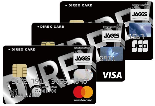 ダイレックスクレジットポイントカード