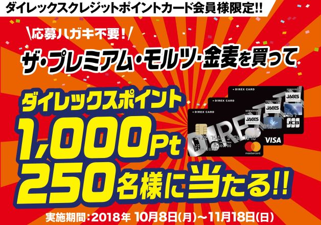 direx-credit-point-card_cp