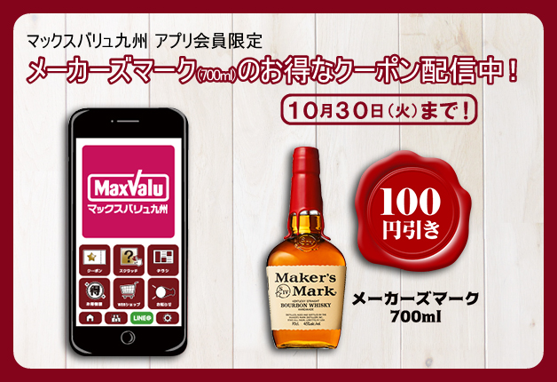 (終了しました)【マックスバリュ九州限定】お得がいっぱいのアプリをダウンロードして「メーカーズマーク」割引クーポンをもらおう♪