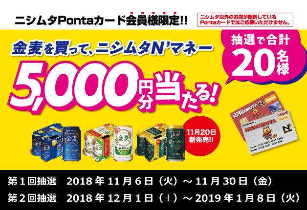 (終了しました)【ニシムタPontaカード会員様限定】「金麦」を買って、ニシムタN'マネー5,000円分当たる!キャンペーン実施中♪